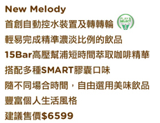 new melody 簡介